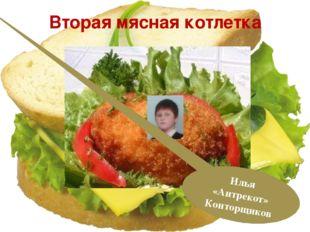 Вторая мясная котлетка Илья «Антрекот» Конторщиков