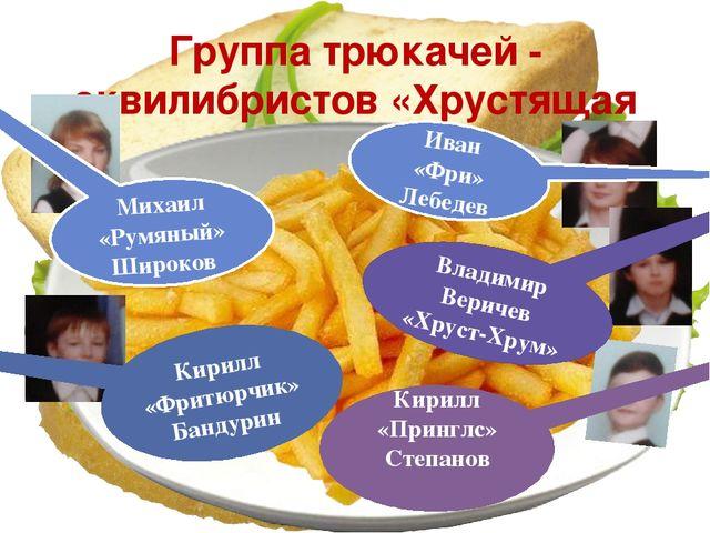 Группа трюкачей - эквилибристов «Хрустящая картошечка» Иван «Фри» Лебедев Мих...