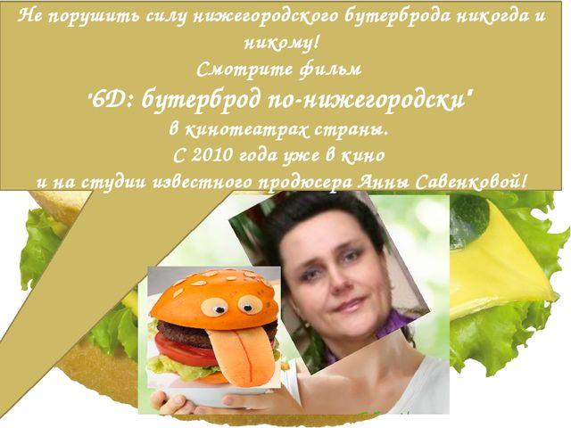 Не порушить силу нижегородского бутерброда никогда и никому! Смотрите фильм...