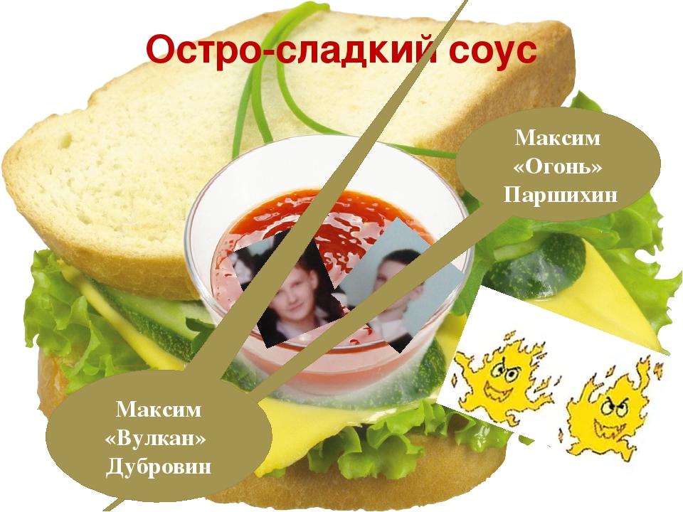 Остро-сладкий соус Максим «Огонь» Паршихин Максим «Вулкан» Дубровин