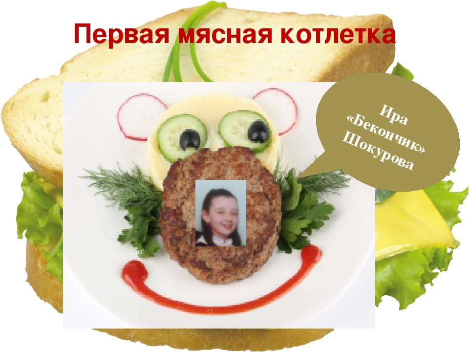 Первая мясная котлетка Ира «Бекончик» Шокурова