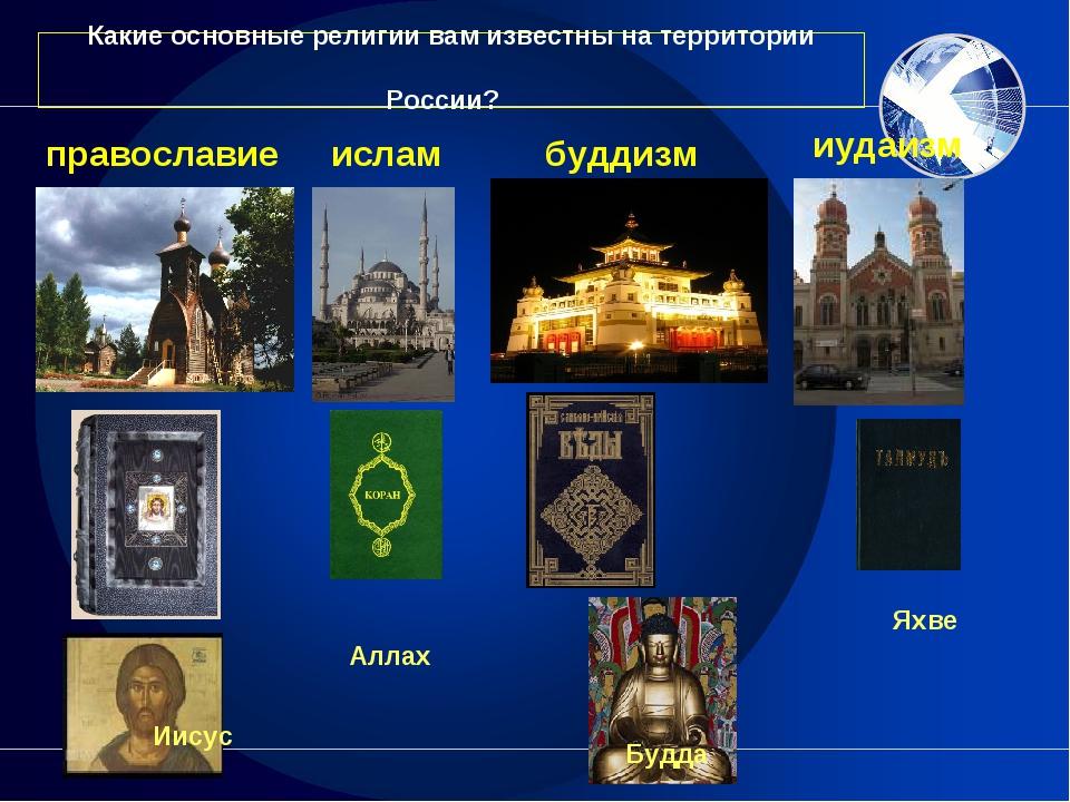Какие основные религии вам известны на территории России? православие ислам б...