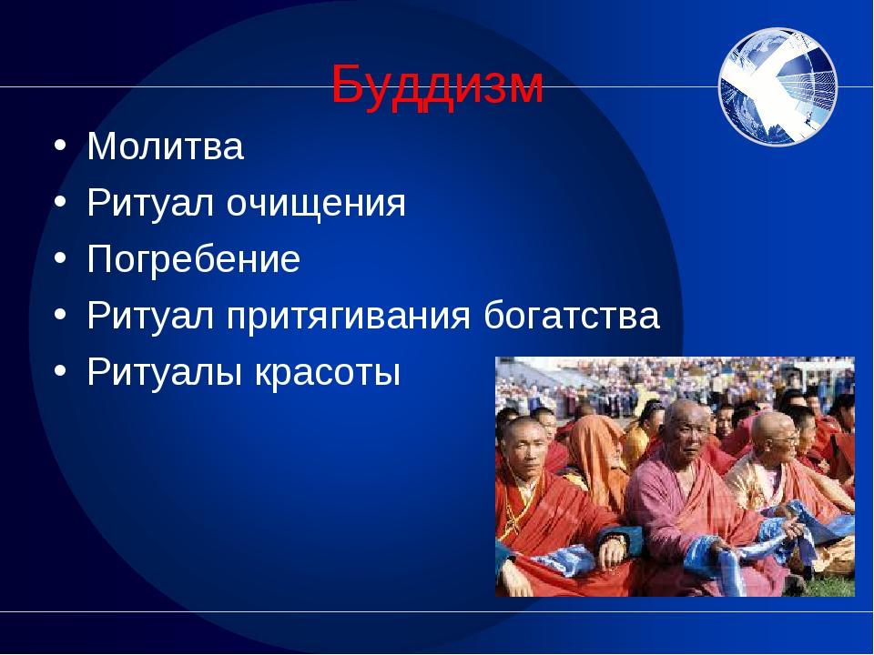 Буддизм Молитва Ритуал очищения Погребение Ритуал притягивания богатства Риту...