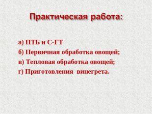 а) ПТБ и С-ГТ б) Первичная обработка овощей; в) Тепловая обработка овощей; г)