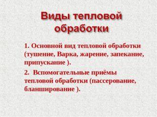 1. Основной вид тепловой обработки (тушение, Варка, жарение, запекание, припу