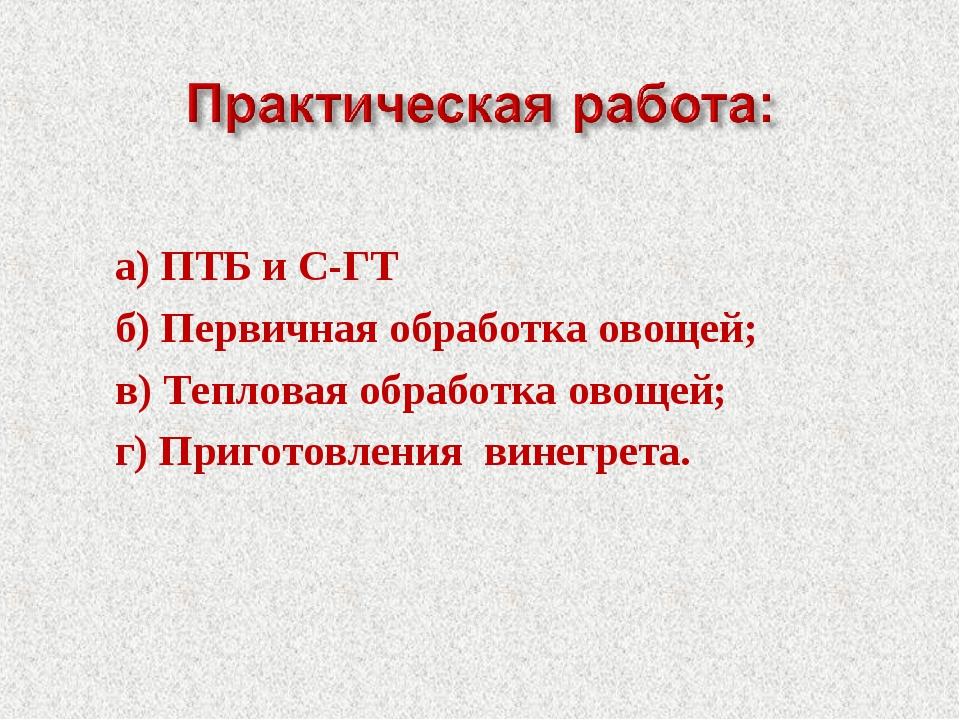 а) ПТБ и С-ГТ б) Первичная обработка овощей; в) Тепловая обработка овощей; г)...