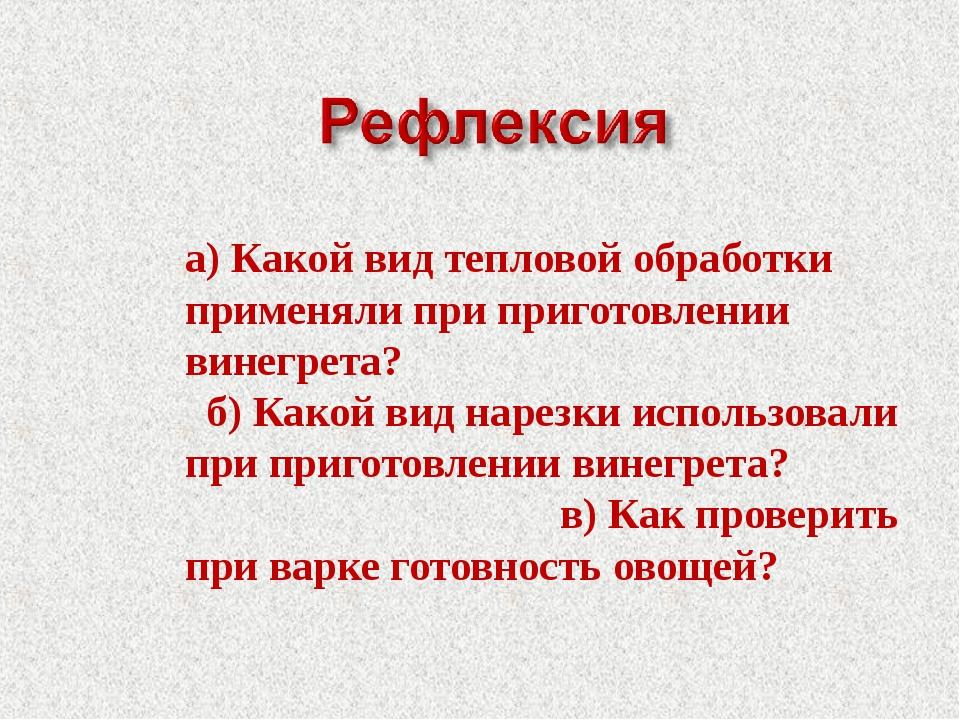 а) Какой вид тепловой обработки применяли при приготовлении винегрета? б) Как...