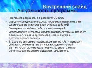 Внутренний слайд Программа разработана в рамках ФГОС ООО Освоение междисципли