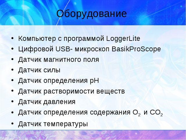 Оборудование Компьютер с программой LoggerLite Цифровой USB- микроскоп BasikP...
