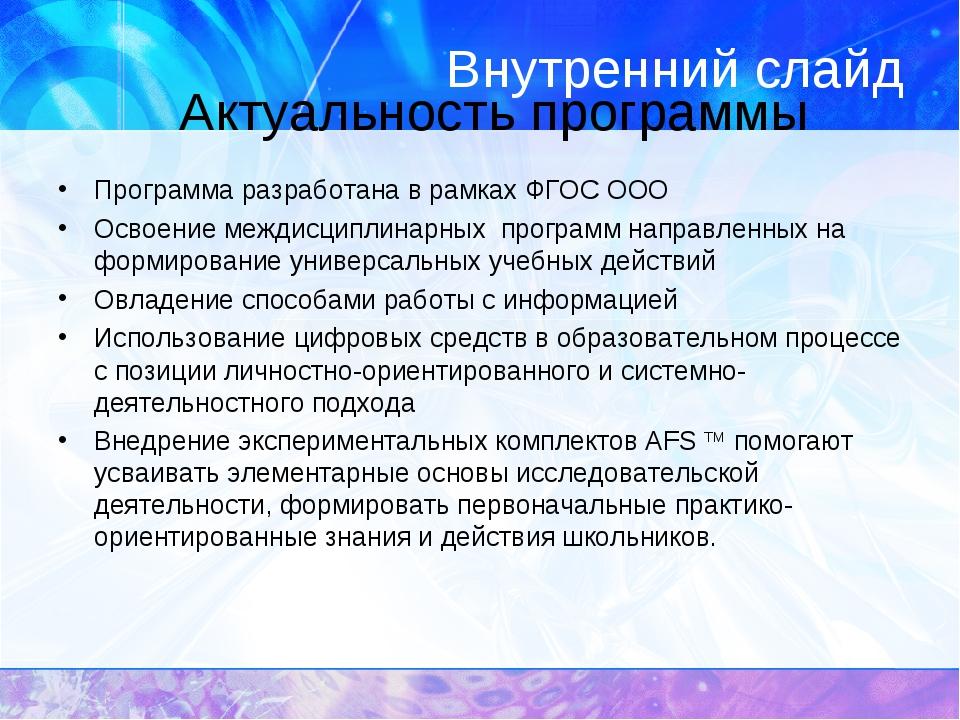 Внутренний слайд Программа разработана в рамках ФГОС ООО Освоение междисципли...