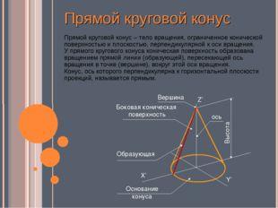 Прямой круговой конус – тело вращения, ограниченное конической поверхностью и