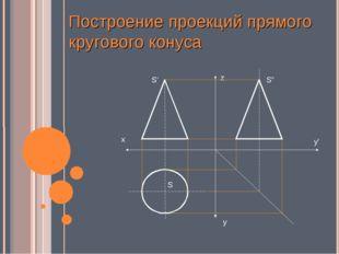 Построение проекций прямого кругового конуса