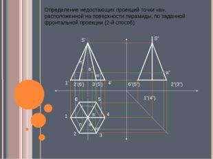 Определение недостающих проекций точки «а», расположенной на поверхности пира
