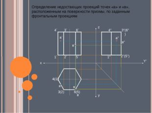 Определение недостающих проекций точек «а» и «в», расположенным на поверхност