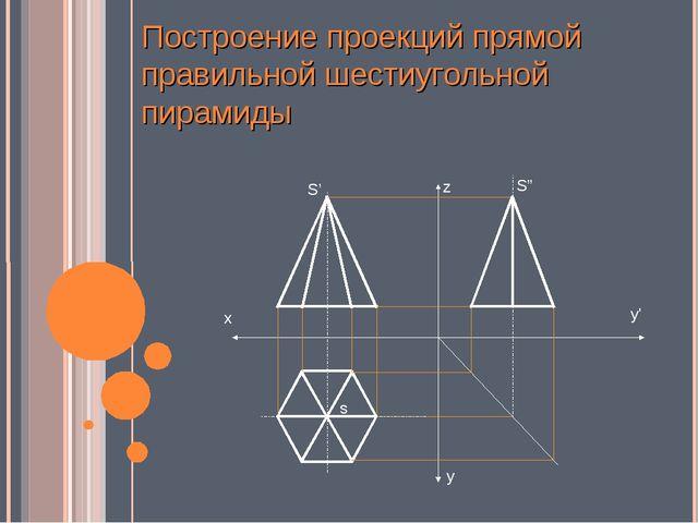 Построение проекций прямой правильной шестиугольной пирамиды