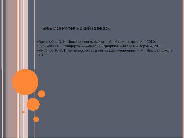 Боголюбов С. К. Инженерная графика – М.: Машиностроение, 2010. Куликов В.П....