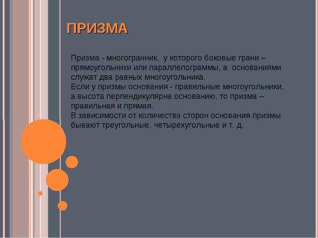 ПРИЗМА Призма - многогранник, у которого боковые грани – прямоугольники или п...