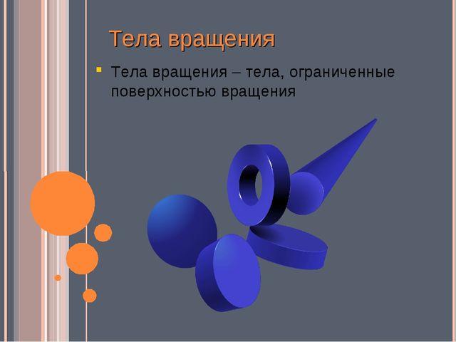 Тела вращения – тела, ограниченные поверхностью вращения Тела вращения
