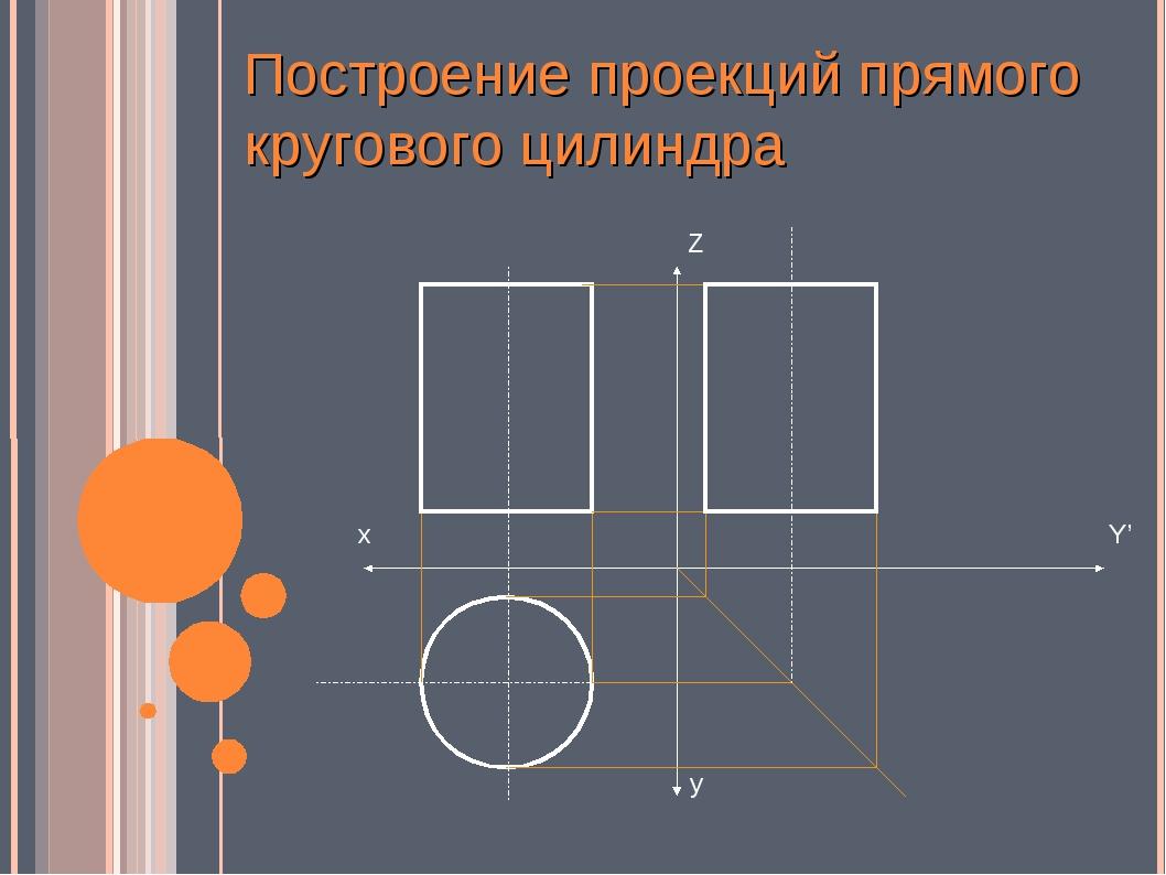 Построение проекций прямого кругового цилиндра