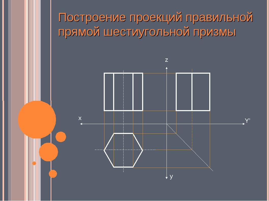 Построение проекций правильной прямой шестиугольной призмы