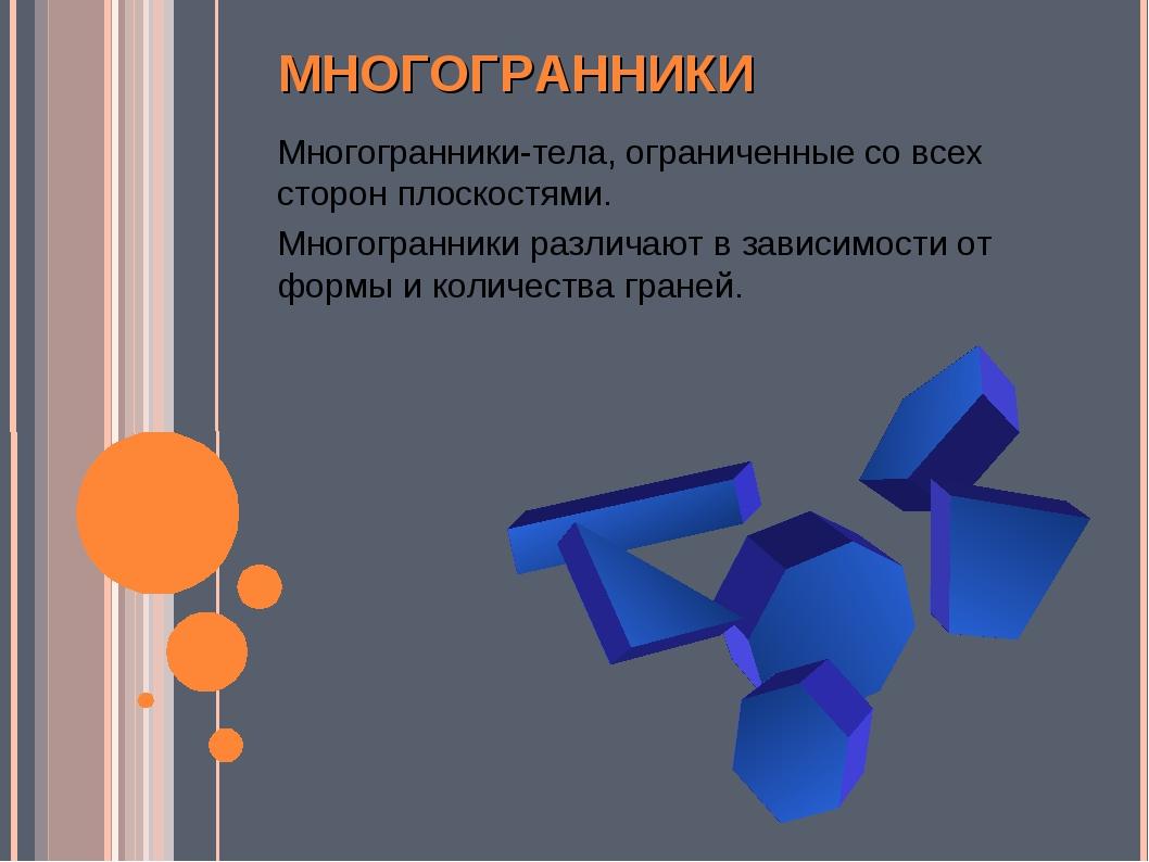 МНОГОГРАННИКИ Многогранники-тела, ограниченные со всех сторон плоскостями. Мн...