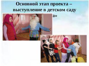 Основной этап проекта – выступление в детском саду «Ромашка»