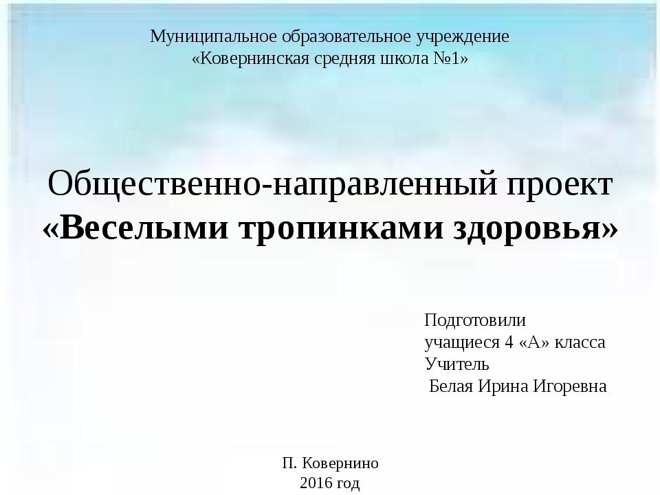 Общественно-направленный проект «Веселыми тропинками здоровья» Муниципальное...
