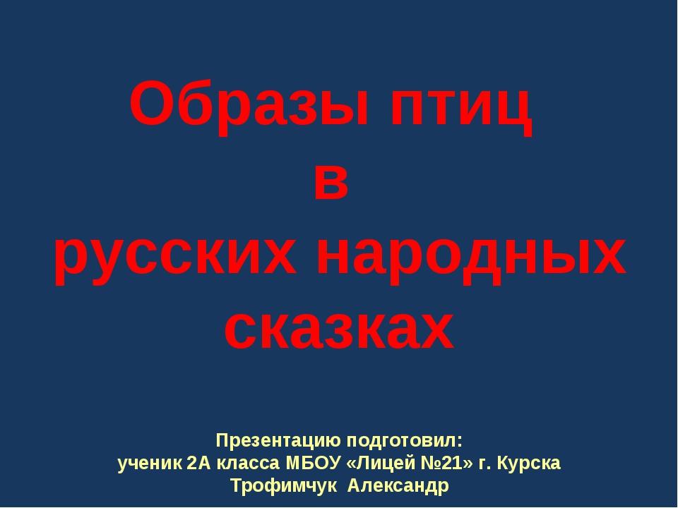 Образы птиц в русских народных сказках Презентацию подготовил: ученик 2А кла...