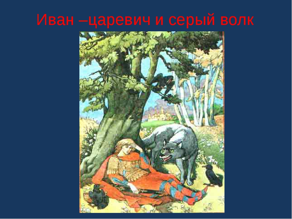 Иван –царевич и серый волк