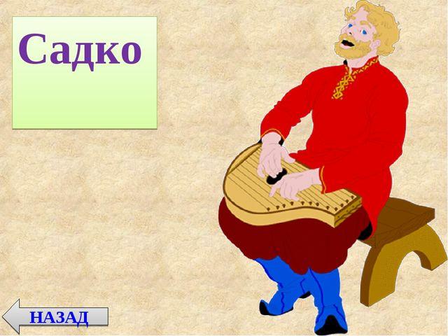 НАЗАД Садко
