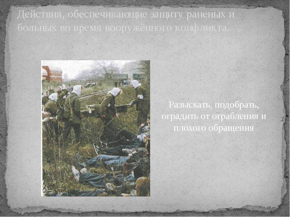 Действия, обеспечивающие защиту раненых и больных во время вооружённого конфл...