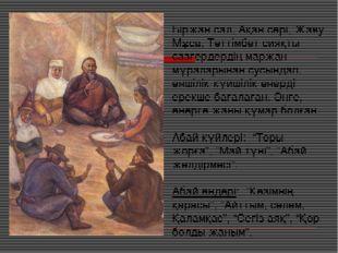 Біржан сал, Ақан сері, Жаяу Мұса, Тәттімбет сияқты сазгердердің маржан мұрала