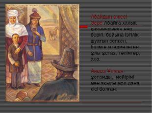 Абайдың әжесі - Зере Абайға халық қазынасынан нәр беріп, бойына ізгілік шуағы