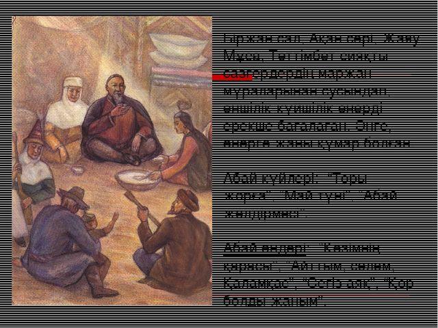 Біржан сал, Ақан сері, Жаяу Мұса, Тәттімбет сияқты сазгердердің маржан мұрала...