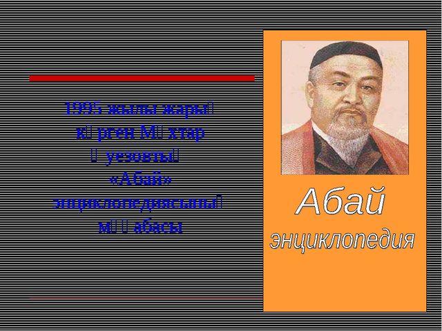 1995 жылы жарық көрген Мұхтар Әуезовтың «Абай» энциклопедиясының мұқабасы