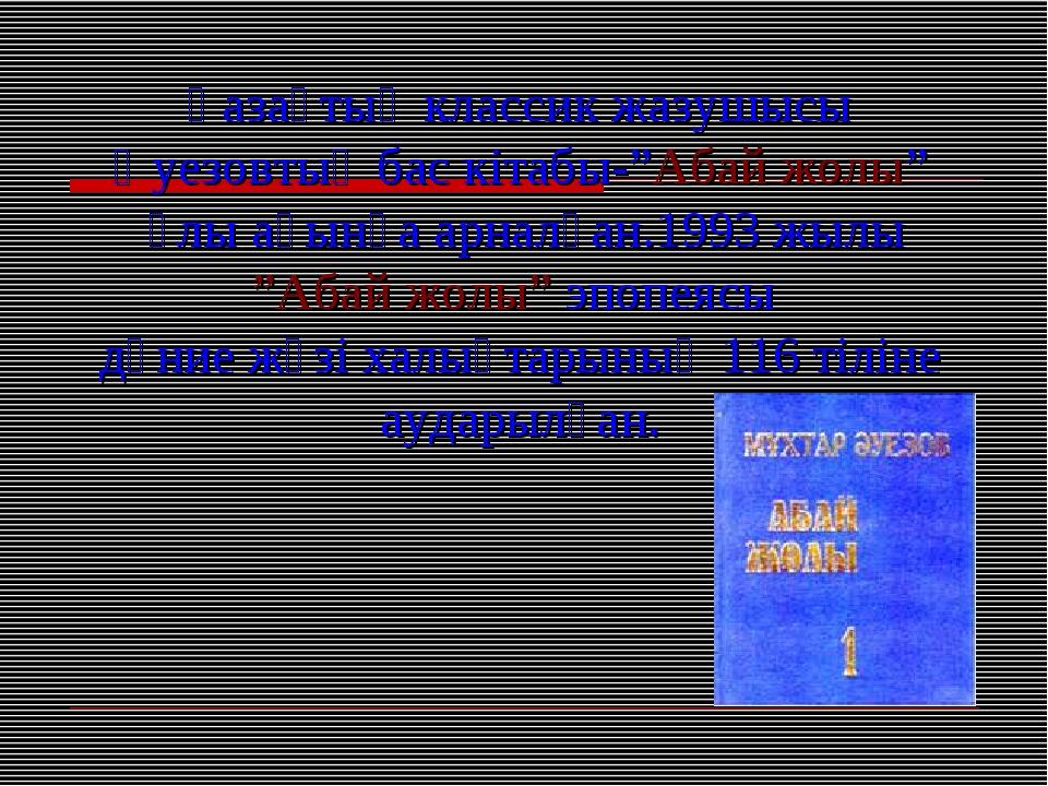 """Қазақтың классик жазушысы Әуезовтың бас кітабы-""""Абай жолы"""" ұлы ақынға арналға..."""