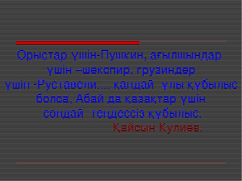Орыстар үшін-Пушкин, ағылшындар үшін –шекспир, грузиндер үшін -Руставели.......