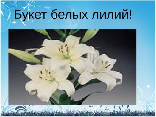 Букет белых лилий!