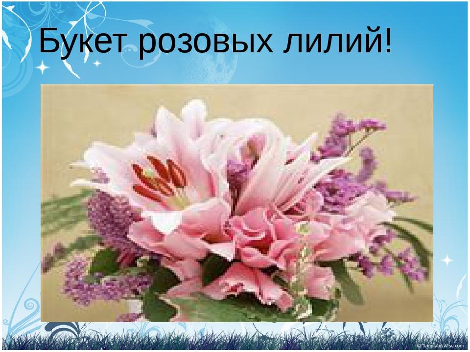 Букет розовых лилий!