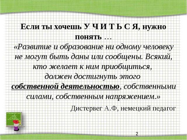 Если ты хочешь У Ч И Т Ь С Я, нужно понять … «Развитие и образование ни одном...