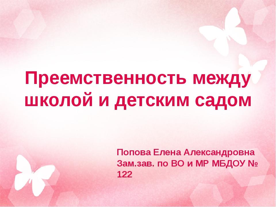 Преемственность между школой и детским садом Попова Елена Александровна Зам.з...