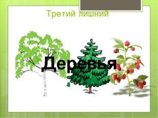 Третий лишний Деревья