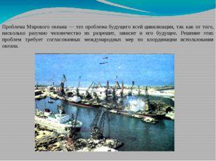 Проблема Мирового океана — это проблема будущего всей цивилизации, так как от