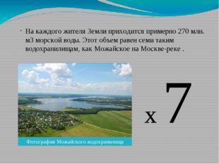 На каждого жителя Земли приходится примерно 270 млн. м3 морской воды. Этот об