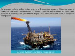 Значительная добыча нефти сейчас ведется в Персидском заливе, в Северном море