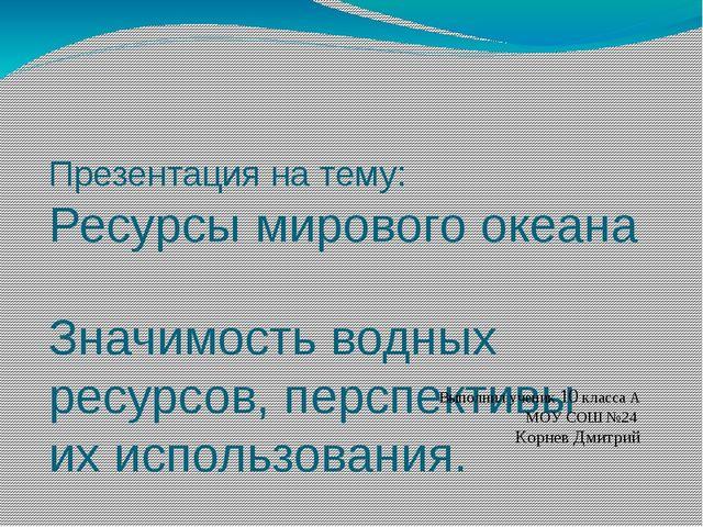 Презентация на тему: Ресурсы мирового океана Значимость водных ресурсов, перс...