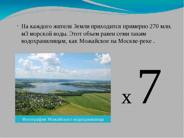 На каждого жителя Земли приходится примерно 270 млн. м3 морской воды. Этот об...