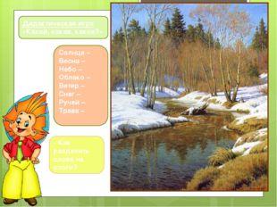 Дидактическая игра «Какой, какая, какое?» Солнце – Весна – Небо – Облако – Ве