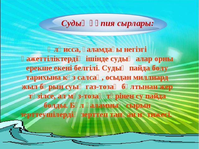 Судың құпия сырлары: Әлқисса, ғаламдағы негізгі қажеттіліктердің ішінде судың...