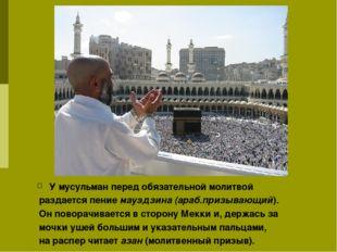 Мауэдзин У мусульман перед обязательной молитвой раздается пение мауэдзина (